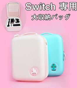 Switch 対応 収納ケース Nintendo Switch収納バッグ ニンテンドー スイッチ ケース 耐衝撃 防塵 防汚 防水 全面保護 ☆2色選択/1点