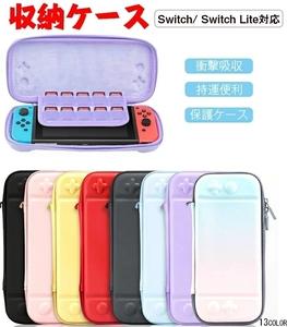 Switch 対応 ケース Switch lite カバー 収納バッグ 全面保護 耐衝撃 ニンテンドー スイッチ ライトケース 収納バッグ☆13色選択/1点