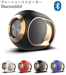 ブルートゥース スピーカー Bluetooth5.0 高音質 重低音 8時間連続再生 おしゃれ かわいい 小型 スマホ ワイヤレス ☆カラー/4色選択/1点