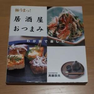 居酒屋 おつまみ レシピ本 料理本