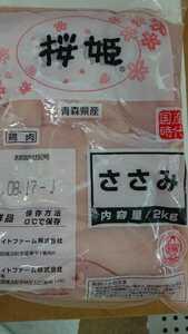 桜姫 ささ身