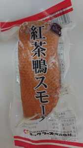 中国産紅茶鴨スモーク1枚220g