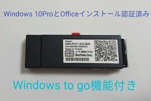 BUFFALO SSD-PUT1.0U3-B/N 1TB SSD USBメモリ Windows to go 機能付き office