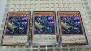 遊戯王 ノーマル 3枚セット 牛頭鬼 SR07