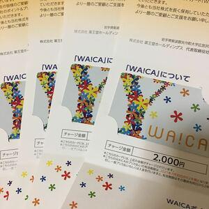 【最新】薬王堂 株主優待 プリペイドカード ワイカ(WAICA)8000円分  ミニレター対応63円 WA!CA