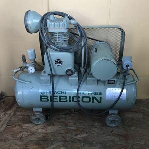 引取お勧め オイルフリー日立 BEBICON コンプレッサー タンク 容量 55L 0.75kw 1馬力 100V60Hz 通電確認回り確認済ジャンク扱い