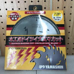 TK2952 未使用品 山真 YAMASHIN 木工用ドイツイナズマカット 185mm MAT-D72-185 現状品