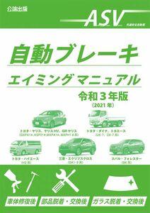【即決】自動ブレーキエーミングマニュアル 令和3年版