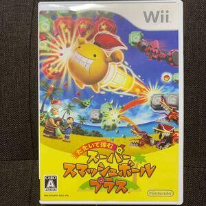 たたいて弾む スーパースマッシュボールプラス Wiiソフト