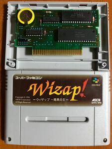 スーパーファミコン ウィザップ暗黒の王 新品電池交換 端子清掃済み