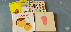 赤ちゃんの本 0-2歳 三浦太郎 人気絵本 くっついた 福音館