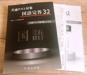 【問題集】共通テスト対策 国語完答32