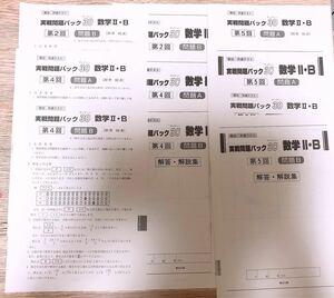 【問題集】駿台 共通テスト 実践問題パック30 数学2・B 5回分