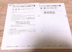 【問題集】Z会 パワーマックス 共通テスト対応模試 英語リーディング 1回分