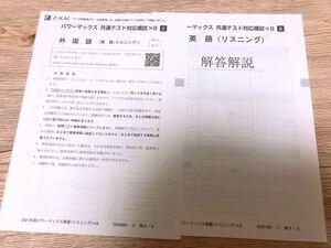 【問題集】Z会 パワーマックス 共通テスト対応模試 英語リスニング 1回分