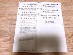 【問題集】Z会 パワーマックス 共通テスト対応模試 英語リーディング 3回分