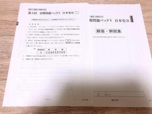 【問題集】駿台 共通テスト 実践問題パックV 日本史 1回分