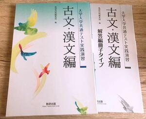 【問題集】大学入学共通テスト実践演習 古文・漢文