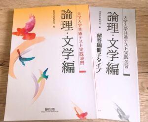 【問題集】大学入学共通テスト実践演習 論理・文学編