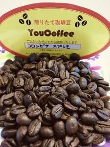 コーヒー豆 ● コロンビア・スプレモ ★200g★【 YouCoffee 】の 珈琲豆 はご注文を受けてから直火焙煎後に発送します。 だから新鮮 !