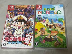 あつまれどうぶつの森 桃太郎電鉄 2本セット 新品未開封 Switch ゲームソフト Nintendo Switch スイッチ