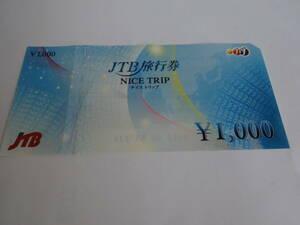 JTB旅行券 NICETRIPナイストリップ 1000円