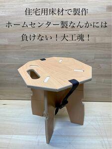 大工職人が作る 組み立て ハンドメイド 椅子 持ち運び 木製 室内 室外 で使える BBQ アウトドア にも最適です オリジナル