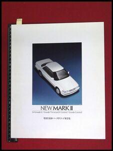m8634【旧車カタログ】トヨタ【NEWマークⅡ】8P  1989年 当時もの