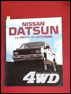 m8693【旧車カタログ】ニッサン 日産 NISSAN【ダットサン 4WD】15P  1987年 当時もの 価格表付