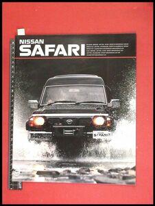 m8694【旧車カタログ】ニッサン 日産 NISSAN【SAFARI サファリ】27P  1991年 当時もの