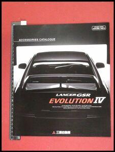 m8709【旧車カタログ】三菱【ランサーGSR EVOLUTION Ⅳ アクセサリーカタログ】二つ折り  1996年 当時もの