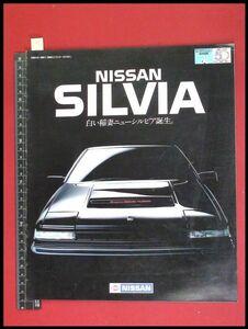 m8647【旧車カタログ】ニッサン 日産 NISSAN【シルビア】11P  S58年 当時もの