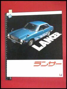 m8780【旧車カタログ】三菱【ランサー】12P 1978年