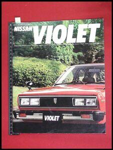m8792【旧車カタログ】ニッサン【バイオレット セダンシリーズ】30P 1979年