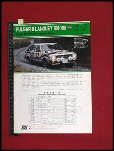 m8803【旧車カタログ】ニッサン【パルサー.レガシー1200.1400 レース・サーキットパーツカタログ】12P 当時もの