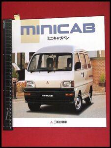 m9359【旧車カタログ】三菱MITUBISHI【ミニキャブバン】13P/価格表付き 当時もの