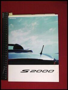 m9397【旧車カタログ】ホンダ【S2000 価格表付 】39P 1999年  当時もの