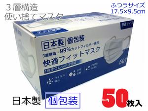 限定特価 日本製 個包装 使い捨てマスク 3層構造 快適フィットマスク 幅広平ゴム 50枚入り 17.5×9.5cm ※箱なし 送料無料