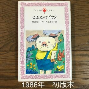 ◆初版本・レア版◆「こぶたのブウタ」フォア文庫 理論社 1986年発行