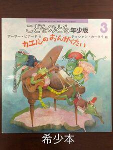 ◆希少本◆「カエルのおんがくたい」こどものとも 年少版 福音館書店 ドゥシャン・カーライ 2001年3月号
