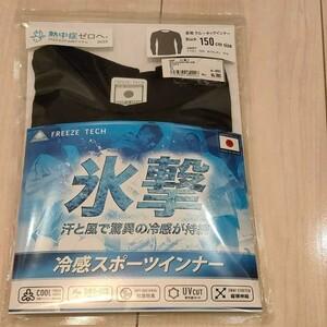 フリーズテック 氷撃 冷感インナー長袖クルーネックサイズ 150