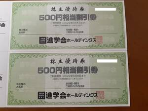 【送料無料】進学会 株主優待券 6,000円分 ~2022/6/30