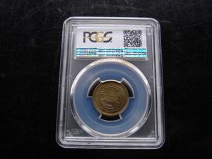 ●★/PCGS/MS-65/穴ナシ5円黄銅貨/昭和23年(1948年)/未使用/★●