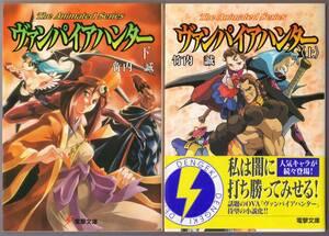 ヴァンパイアハンター The Animated Series 竹内誠 上下巻セット Vampire Hunter