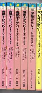魔神英雄伝ワタル 外伝 虎ブルファンタジー 魔動王グランゾート 1 2 3 X Y 6冊セット