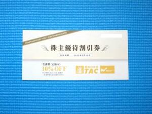 資格の学校TAC 株主優待割引券(有効期限 2021.06.30)