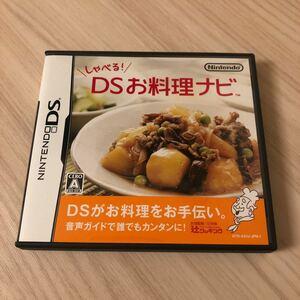 DSソフト【しゃべる! DSお料理ナビ】