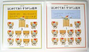はじめてであうすうがくの絵本 セット 1 3 安野光雅 福音館書店 なかまはずれ ふしぎなのり じゅんばん せいくらべ まほうのくすり