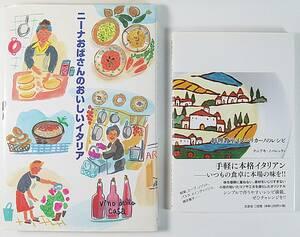 ☆料理教室 イルペリカーノのレシピ ★ニーナおばさんのおいしいイタリア クニアキ・ノバレッティ