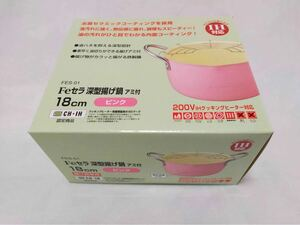 エポラス 深型 天ぷら鍋 18cm ピンク IH対応 油ハネを抑える深型タイプ